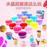 水晶泥兒童史萊姆韓國無毒鼻涕橡皮粘土果凍彩泥透明材料女孩玩具