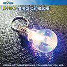 婚禮小物鑰匙圈 燈泡型七彩鑰匙圈5入/組 (K-110-13)