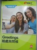 【書寶二手書T1/語言學習_ZIR】eTALK新世代英語輕鬆學系列-基礎篇(第1冊)-相處與問候