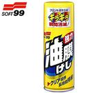 【旭益汽車百貨最便宜】SOFT 99 超級油膜去除劑