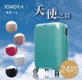 【JOHOYA禾雅】天使之舞系列 24吋 ABSPC拉鍊行李箱