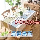 桌巾桌布棉麻繡花 140x200cm 流...