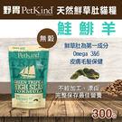 【毛麻吉寵物舖】PetKind 野胃 天然鮮草肚貓糧 鮭鲱羊 300克 貓主食/貓飼料