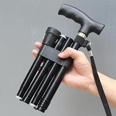 日本摺疊拐杖超輕老人手杖老年防滑鋁合金拐棍伸縮三角登山枴扙 艾瑞斯「快速出貨」