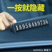 停車牌 臨時停車電話號碼牌車載挪車卡個性零時移車牌創意款汽車用品 美斯特精品