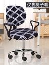 椅套 分體轉椅套彈力椅套電腦椅套簡約凳子套罩家用椅子套罩通用椅背套