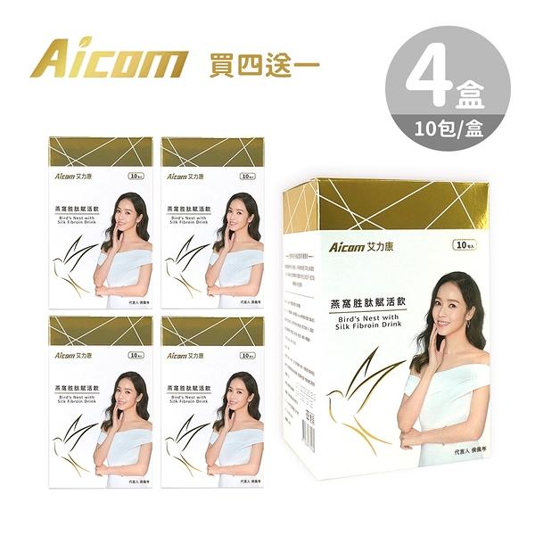 【買四送一】Aicom 艾力康 燕窩胜肽賦活飲(白金限量版) 4盒/40包 送1盒/10包