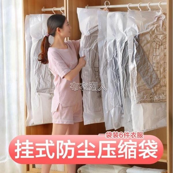 抽掛式真空壓縮袋羽絨衣服收納袋子家用大號整理袋收納袋收納神器 快速出貨
