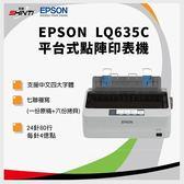【含稅】EPSON LQ635C 點陣印表機