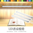 ✿現貨 快速出貨✿【小麥購物】LED書桌檯燈 LED檯燈 桌燈 充電式檯燈 LED【Y486】