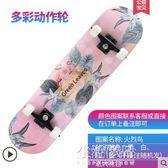 滑板刷街成人四輪公路雙翹青少年男生女生兒童滑板車igo生活優品