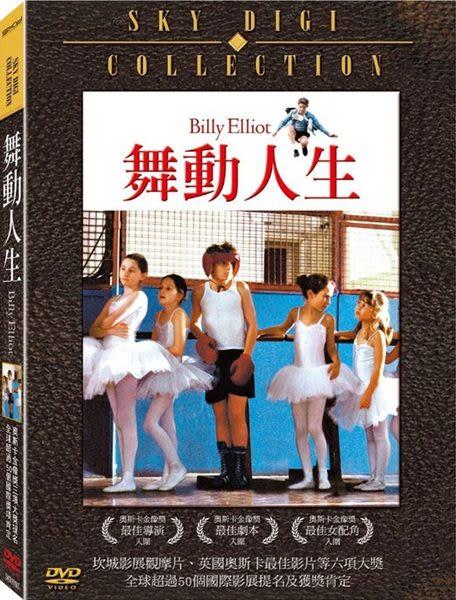 舞動人生 DVD (音樂影片購)