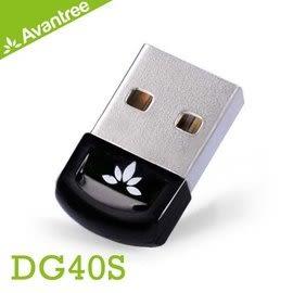 【風雅小舖】【Avantree 迷你型USB藍牙發射器(DG40S)】