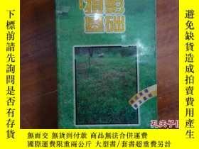 二手書博民逛書店罕見攝影基礎Y135958 姜錫祥著 浙江攝影出版社 出版200