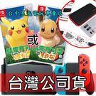 【NS主機+精靈寶可夢】Switch 紅...