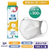 下殺65折【勤達】一般防塵紙口罩5盒(共500入)-F12 (居家清潔口罩、食品加工口罩適用)