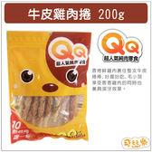 飛比樂♥「QQ」犬用零食 牛皮雞肉捲200g (絕佳嗜口性及香Q嚼勁的口感)
