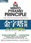 (二手書)金字塔原理:思考、寫作、解決問題的邏輯方法