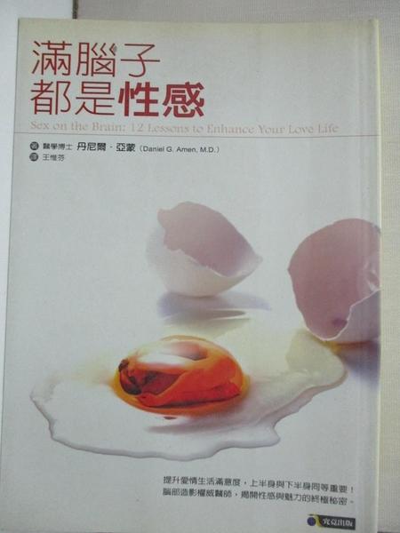 【書寶二手書T6/兩性關係_ICY】滿腦子都是性感_丹尼爾.亞