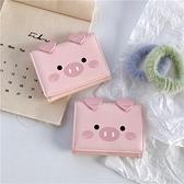 女小錢包短夾小眾設計學生日式可愛少女心女生ins風韓國卡通豬豬9 幸福第一站