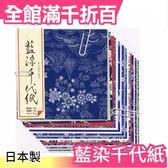 【藍染 20種20枚入】日本製 藍染千代紙 工藝色紙和紙 書籤文具150x150【小福部屋】