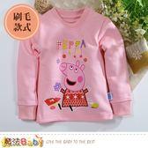 女童裝 粉紅豬小妹正版厚刷毛長袖T恤 魔法Baby