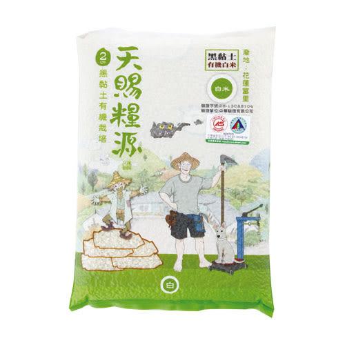 花蓮富里天賜糧源有機白米2KG【愛買】
