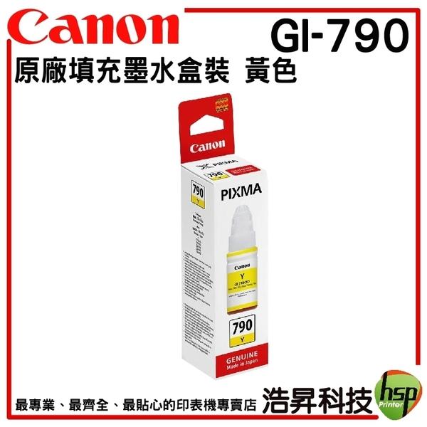 CANON GI-790 Y 黃 原廠盒裝填充墨水