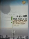 【書寶二手書T1/哲學_LDH】Yi xue yu dao jiao si xiang guan xi yan jiu_Shichuang Zhan
