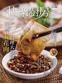 【楊桃文化】快樂廚房雜誌135期