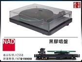 英國 NAD C558 黑膠唱盤/LP黑膠唱片播放機.公司貨