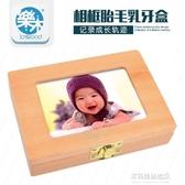 乳牙盒兒童紀念品寶寶胎毛乳牙盒木制牙齒收納盒相框款保存盒女孩牙齒盒多莉絲旗艦店
