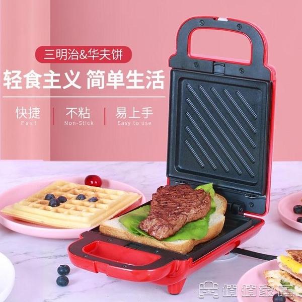 麵包機 三明治機早餐機輕食華夫餅機壓烤吐司面包機110V多功能三明治神器 16 俏俏家居