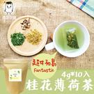 桂花薄荷茶 10入/袋 涼茶 青草茶 桂...