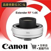 晶豪泰 佳能 (公司貨) Canon Extender RF 1.4X EOS R系列適用 晶豪泰高雄