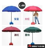 戶外傘防雨防曬折疊遮陽傘擺攤雨傘沙灘傘圓【探索者】