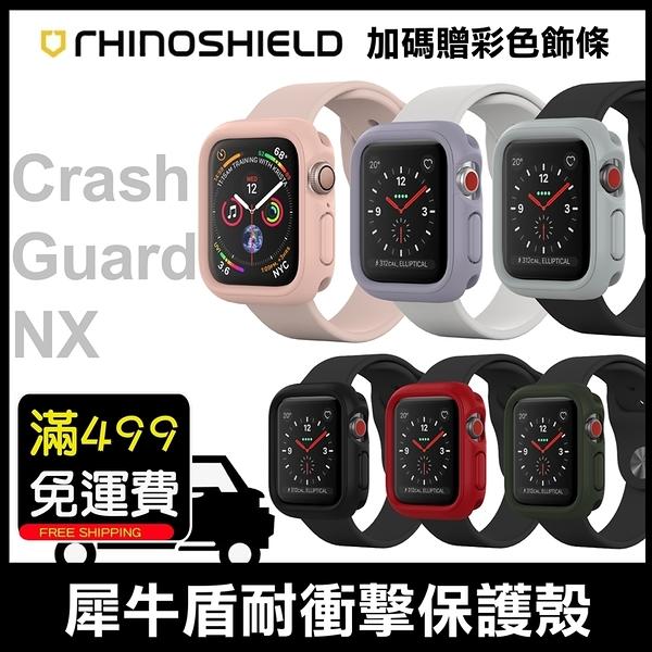 犀牛盾NX Apple Watch SE/3/4/5/6 38/40/42/44mm 軍規 耐衝擊邊框殼 防摔 保護殼