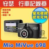 Mio 698【黏支版 送 64G+C02後支+拍拍燈】行車記錄器