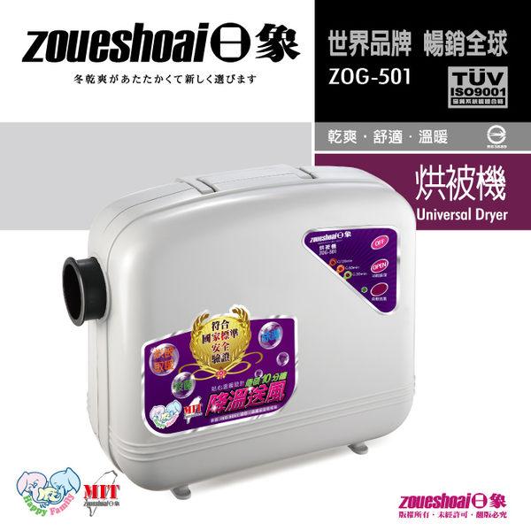 【日象zoueshoai】微電腦烘被機 ZOG-501 ** 台灣製造,免運費 **