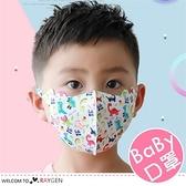 卡通恐龍兒童立體口罩 防塵口罩 可水洗 重複使用