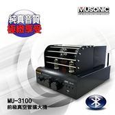 【宇晨MUSONIC】前級真空管藍芽/MP3/USB播放擴大機