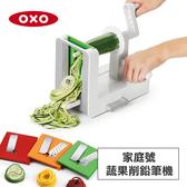 美國OXO 家庭號蔬果削鉛筆機 010411