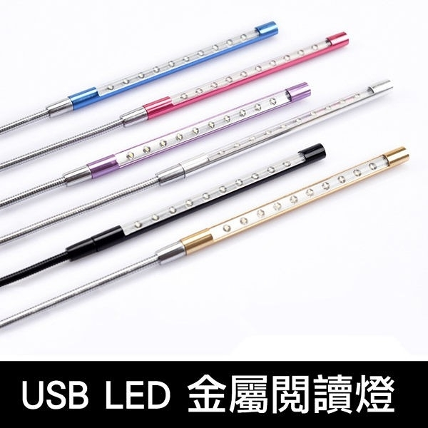 【00125】 USB LED 金屬閱讀燈 手電筒 10燈設計 床頭燈 小夜燈