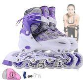 隆峰紫色溜冰鞋成人直排輪滑鞋兒童全套裝初學者滑旱冰男女童極光「時尚彩虹屋」