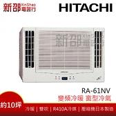 *~新家電錧~*【HITACHI日立 RA-61NV】變頻冷暖窗型冷氣~含安裝