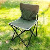 戶外折疊便攜式成人釣魚靠背椅 超輕簡易家用寫生休閒小椅子 簡約  WY【店慶滿月好康八折】
