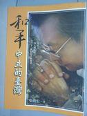 【書寶二手書T7/政治_QOA】和平-中立的台灣_張俊宏