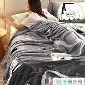 牛奶絨床單珊瑚毛毯法蘭絨被單加厚絨面鋪床[千尋之旅]