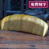 梳子檀香木梳天然綠檀木梳子按摩梳防靜電梳子免費定制刻字 最後一天85折