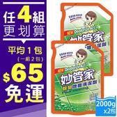 妙管家-除臭地板清潔劑補充包(寵物/浴廁地板專用)2000g*2包